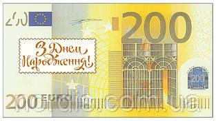 Листівка конверт для грошей. З Днем народження