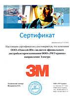 сертификат дистрибьютора 3М 2015