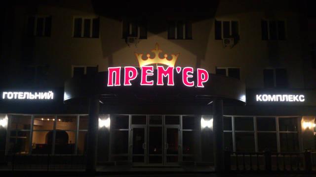 Готель ПРЕМЬЕР 2