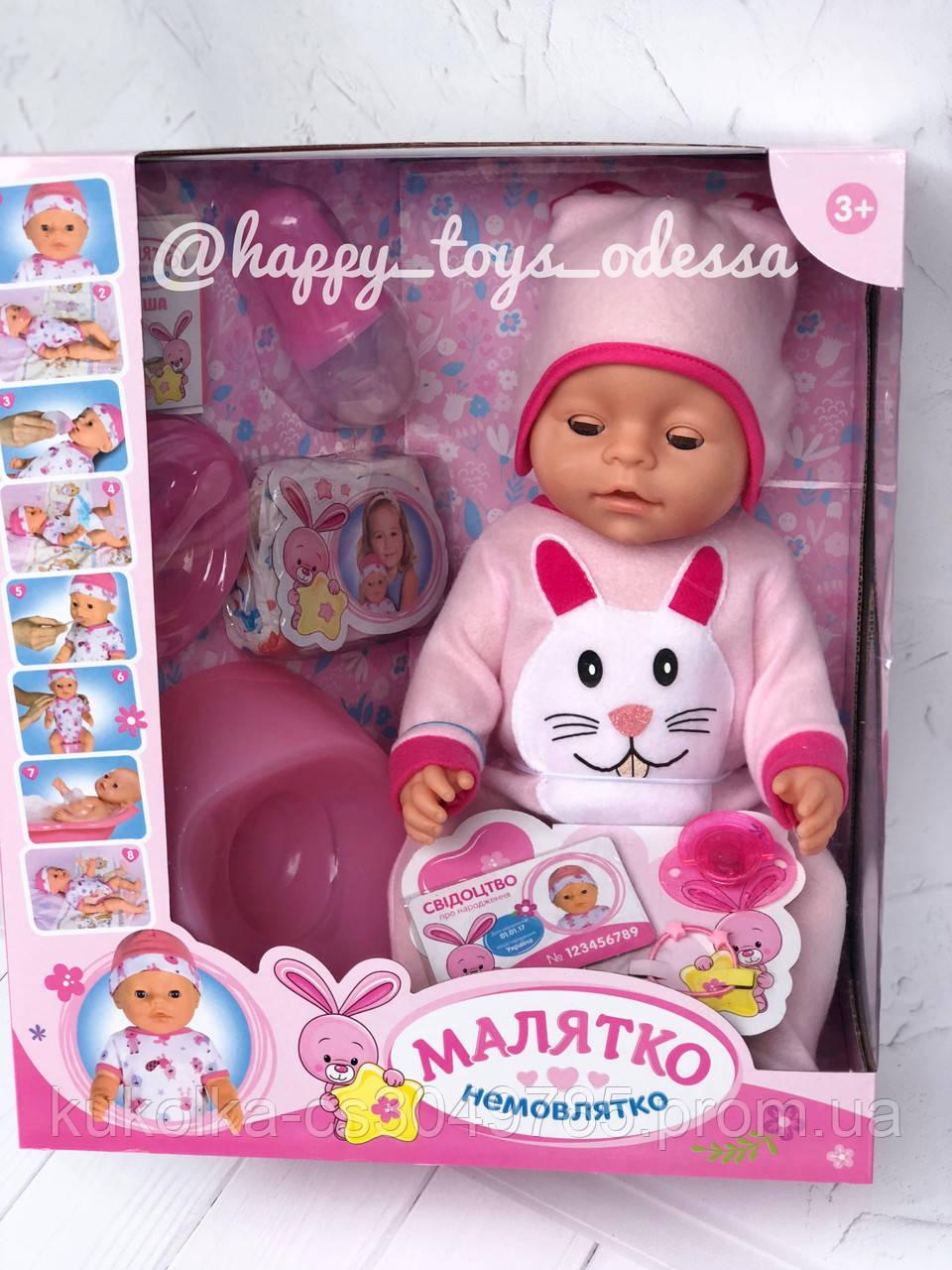 Пупс Baby Born с кроликом