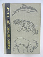 Б/у. Флинт В.Е., Чугунов Ю.Д., Смирин В.М. Млекопитающие СССР. , фото 1