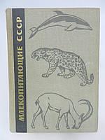 Флинт В.Е., Чугунов Ю.Д. и др. Млекопитающие СССР (б/у)., фото 1