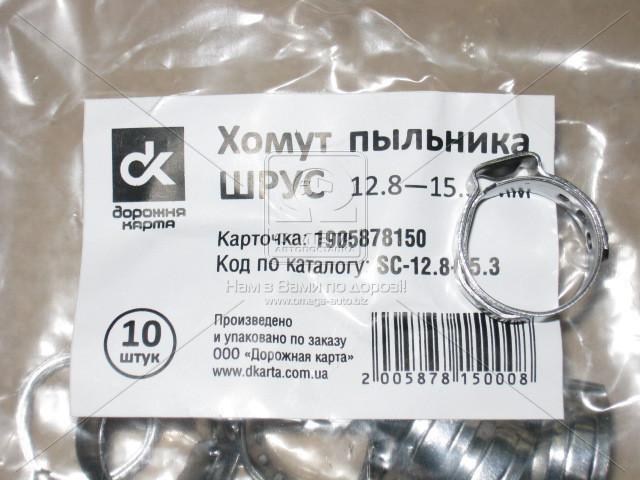 Хомут пыльника ШРУС 12.8-15.3 мм.  SC-12.8-15.3