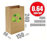 Бумажный крафт пакет бурый 240х150х90 мм