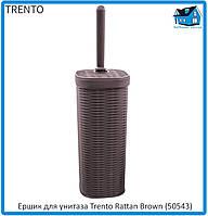 Ершик для унитаза Trento Rattan Brown (50543)