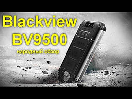 Где заказать Blackview BV9500