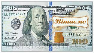 Листівка конверт для грошей.Вітаємо