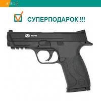 Пневматический пистолет SAS MP-40 KM-48HN Smith & Wesson Смит и Вессон пластик газобаллонный CO2 120 м/с