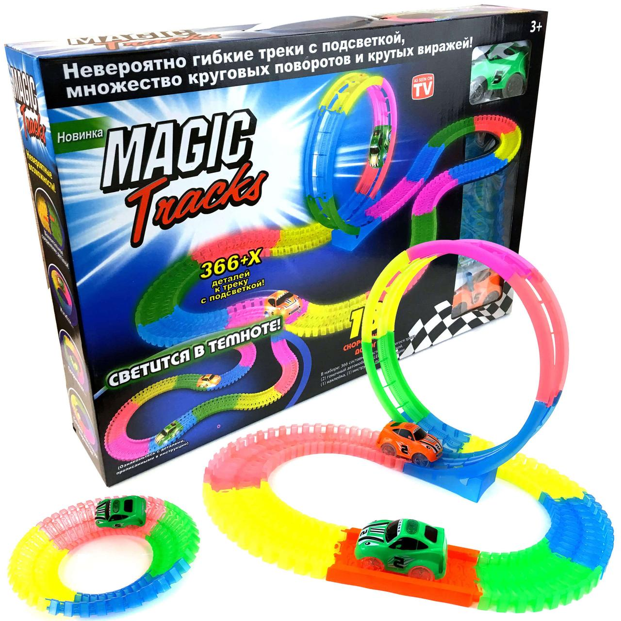 Автотрек Magic Tracks 366+x