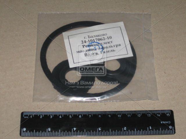 Прокладка фильтра масляного ГАЗ 31029 компл. 3шт (пр-во Россия) 24-1017062-10