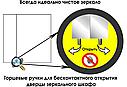 Зеркало Мойдодыр ЗШ-70, фото 2