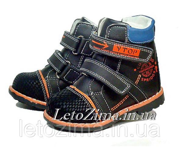 Демисезонная обувь для детей р. 22 стелька 14см