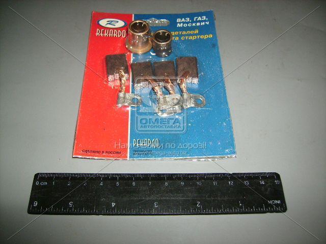 Р/к стартера ВАЗ 2108 блистер (пр-во Рекардо) 2108-1109000