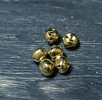 Набор бубенцов золотых маленьких 6шт