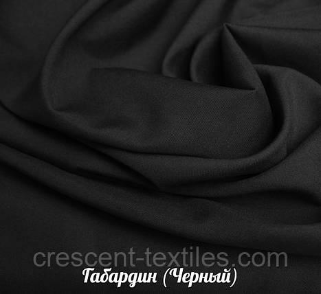Габардин (Черный), фото 2