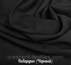 Габардин (Черный)