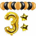 С днем рожденья! Нам 3 года!