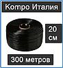 Капельная Лента Kompo Италия 1000 Метров Расстояние 20 Сантиметров Компо Эмиттерная, фото 3
