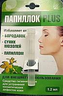 Papillock plus - Средство от папиллом и бородавок (Папиллок Плюс) НАРУЖНЫЙ