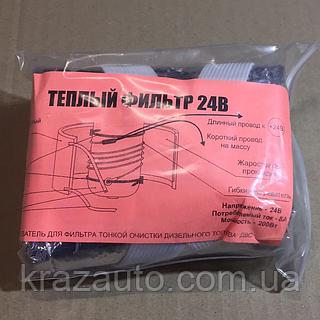 Подогрев фильтра топливного бандажный для дизельных ДВС (теплый фильтр) 24 Вольт