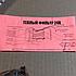 Подогрев фильтра топливного бандажный для дизельных ДВС (теплый фильтр) 24 Вольт, фото 4