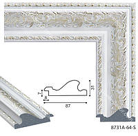 Зеркало в пластиковой рамке из багета 8731А-64S (белый с серебром)