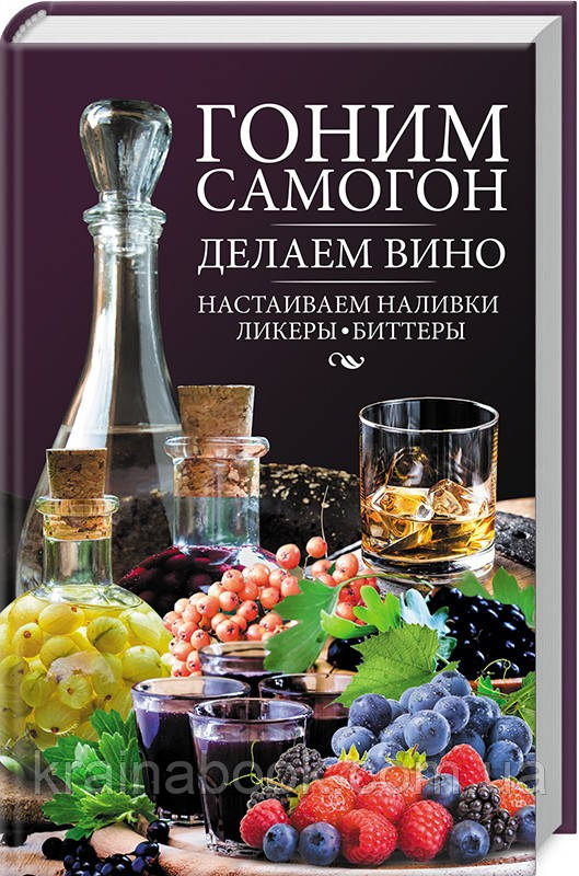 Гоним самогон, делаем вино, настаиваем наливки, ликеры, биттеры. Укладач Попович Наталія