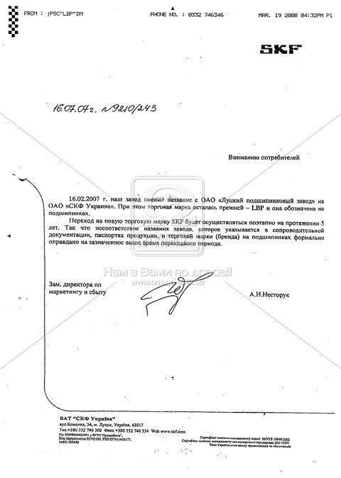 Подшипник 7207АК-6У (LBP-SKF) дифф.з.м. ВАЗ 2108-15, Москвич 7207