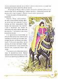 Казки про лицарів, фото 5