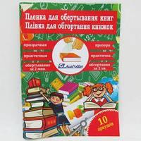 """Пленка клейкая для книг """"JO"""" 0,08мм 1лист 50*30 №805 с узором"""