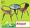 Комплект мебели ТРИО (стол +2 стула)