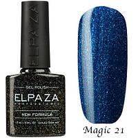 Гель лак ELPAZA Magic Stars 21 Сияние 10 мл
