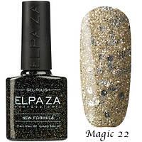 Гель лак ELPAZA Magic Stars 22 Кассиопея 10 мл
