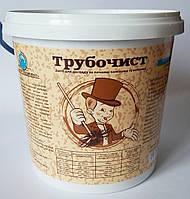 Засіб видалення сажі та смоли у системах опалення Трубочист (сажотрус). Ціна виробника