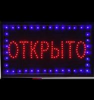 """Вывеска """"Открыто / Закрыто """" 48X25 см, Вывеска светодиодная led открыто, Световое табло, Светящиеся вывески"""