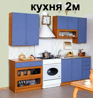 Кухня Blue Modern (синий+ольха) 2м. Цена указана за весь комплект