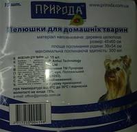 Подстилка для туалета собак ТМ Природа 60*60, 15 шт