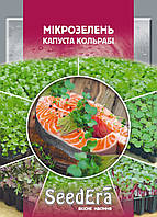 Семена капусты Кольраби Микрозелень SeedEra 10 г (У-0000010165)