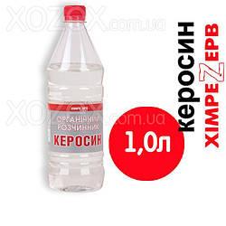 РастворительКеросин Химрезерв 1,0лт