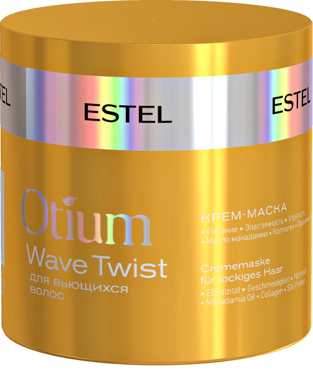 Крем-маска для кудрявых волос Estel OTIUM WAVE TWIST, 300 мл