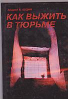 Андрей В. Кудин Как выжить в тюрьме