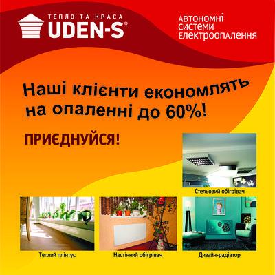 Энергосберегающие обогреватели для торговых точек
