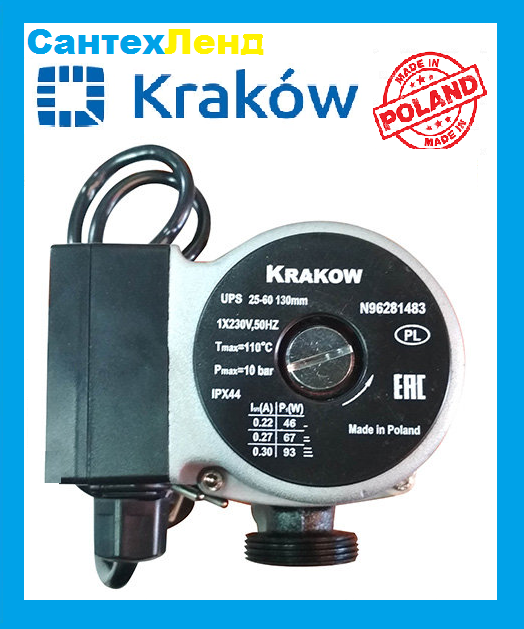Циркуляционный насос KRAKOW UPS 25-40-130