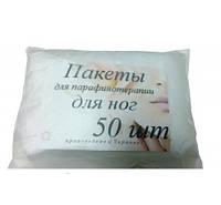 Пакеты для парафинотерапии для ног 50 шт ТИМПА