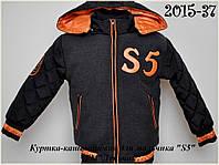 """Куртка демисезонная для мальчика """"S5"""""""