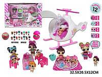 Набор Кукла Лол на Вертолете + Шарик, стол стулья, LOL и аксессуары лол