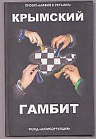 Крымский Гамбит Алена Кочкина