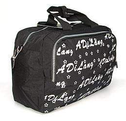 Дорожная вместительная сумка 40 см