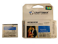 Аккумулятор для Lg KE850 (Craftsman/Vip power)
