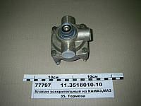 Клапан ускорительный (ПААЗ) под глушитель шума